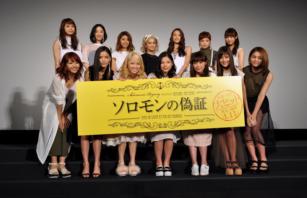 石井杏奈も涙.E-girlsと一緒に観る『ソロモンの偽証』SP先行上映会