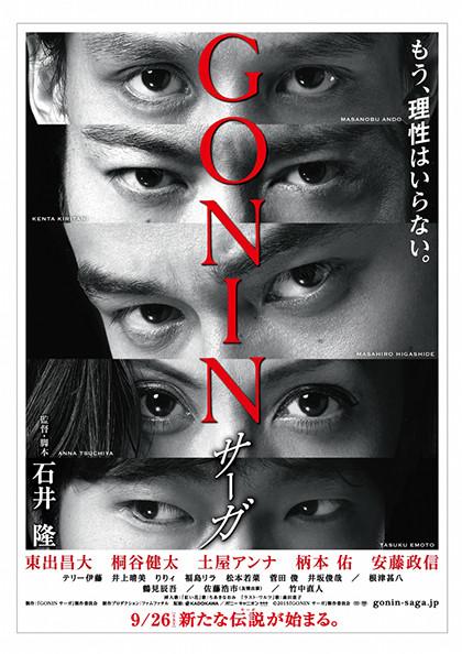 『GONIN-サーガ』ポスター