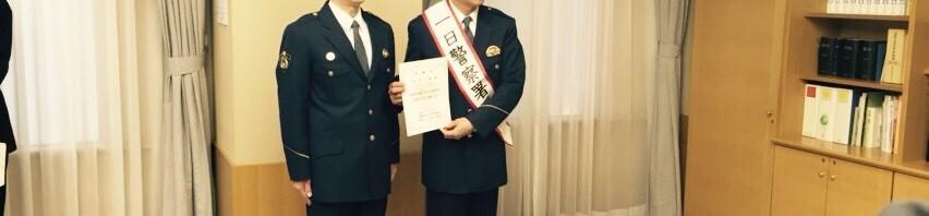 哀川翔、札幌中央警察一日署長に就任!悪人全員取り締まるZゼーット!