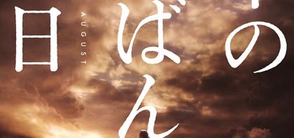 降伏か本土決戦か運命の8月15日『日本のいちばん長い日』ポスター解禁