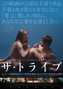 『ザ・トライブ』ポスター