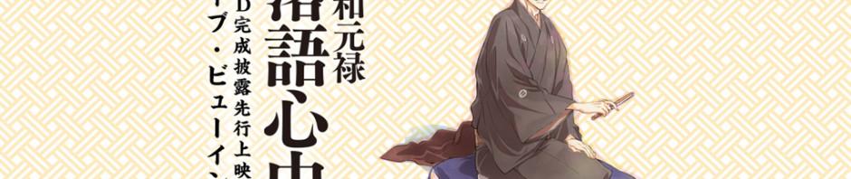 「昭和元禄落語心中」声優陣が登壇1日限りのプレミアイベント生中継!