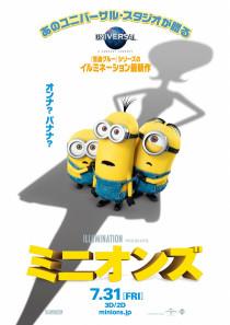 『ミニオンズ』第二弾ティザーポスター