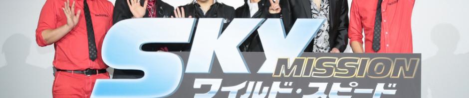 金爆x8.6秒バズーカ―『ワイルド・スピード』イベントレポ