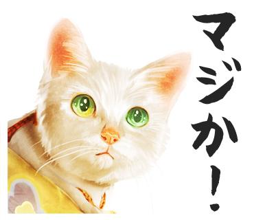 マジか!猫侍LINEスタンプ