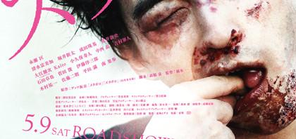 いよいよ今週末公開!永瀬匡が正統派な不良を演じる映画『ズタボロ』