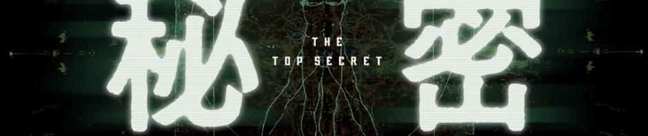 生田斗真x岡田将生 共演発表!『秘密 THE TOP SECRET』
