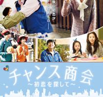 『チャンス商会~初恋を探して~』日本オリジナルポスターが解禁