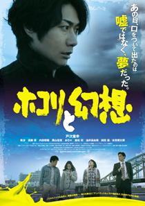 「ホコリと幻想」ポスター