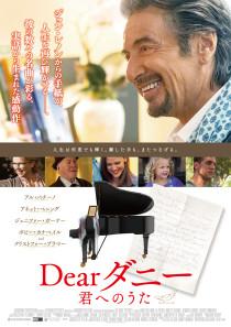 Dearダニーポスター