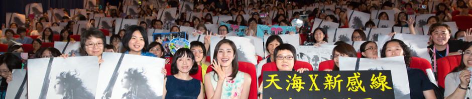 天海祐希、感謝!台北舞台挨拶チケットが10秒で即完!『蒼の乱』