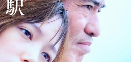 佐藤浩市、本田翼初共演の映画『起終点駅 ターミナル』ポスター解禁!