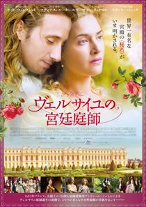 『ヴェルサイユの宮廷庭師』ポスター