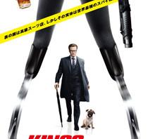 超過激スパイアクション『キングスマン』公開日決定!