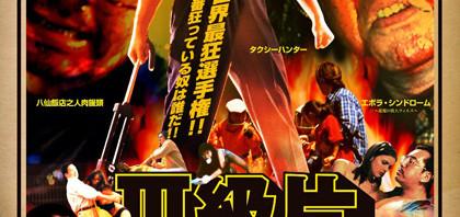 ハーマン・ヤウ監督のスーパークレイジー極悪列伝 渋谷で開催