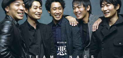 TEAM NACS 第15回公演「悪童」の千秋楽を映画館で!