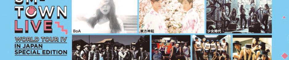 SMTOWN LIVE WORLD TOUR~in Jライブ・ビューイング決定