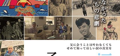 インドネシアの戦争の落とし子たちの物語『子供たちの涙 』公開決定!