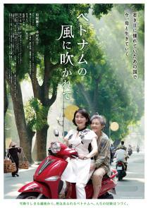ベトナムの風に吹かれてポスター