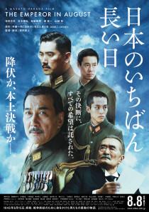 日本のいちばん長い日チラシ第2弾