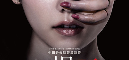 島崎遥香の顔がえらいことに!強烈ビジュアル『劇場霊』ポスター到着!
