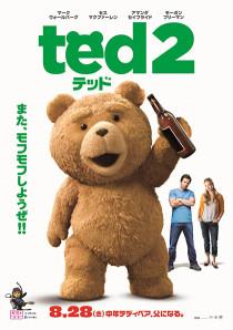 『テッド2』ポスター