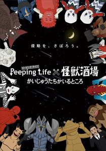 Peepinglifex怪獣酒場DVD