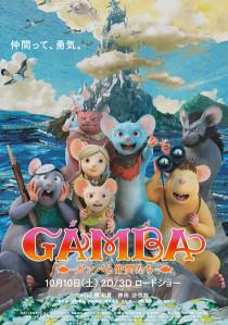 GAMBAポスター