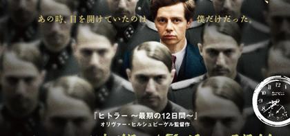 山田洋次、大林宣彦ら多数コメント『ヒトラー暗殺、13分の誤算』