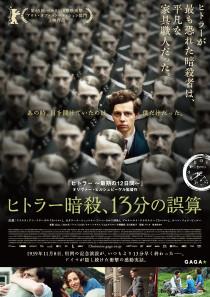 【ヒトラー暗殺、13分の誤算】ポスター