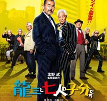 家族で見られる北野映画『龍三と七人の子分たち』DVD発売決定!