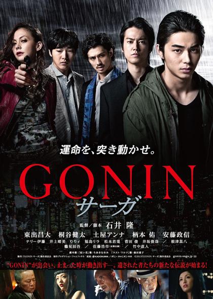 『GONIN サーガ』バンクーバー国際映画祭へ