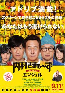 内村さまーずTHE_MOVIEポスター