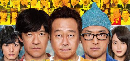 「内村さまぁ〜ず THE MOVIE エンジェル」完成披露舞台挨拶決定!初お披露目!!