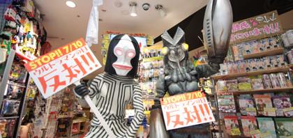 バルタン星人ら渋谷で抗議活動&DVD販促!!
