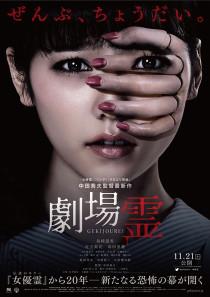映画『劇場霊」ポスター