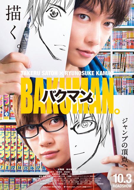 目指せジャンプ!佐藤健x神木隆之介で映画化『バクマン。』