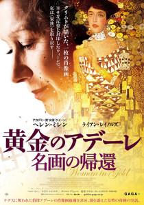 『黄金のアデーレ 名画の帰還』ポスター