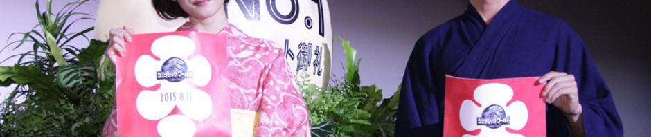 玉木宏&松岡茉優が浴衣姿で『ジュラシック・ワールド』舞台挨拶!