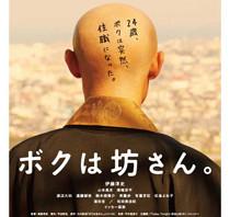 伊藤淳史主演『ボクは坊さん。』公開日決定!