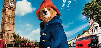 今度は英国。紳士なクマ!映画『パディントン』ポスター解禁!