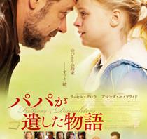 映画『パパが遺した物語』愛に涙する予告編到着!