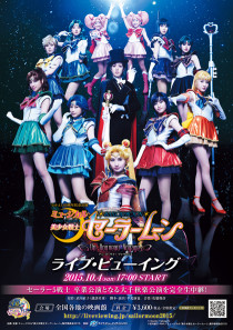 sailormoon2015ポスター