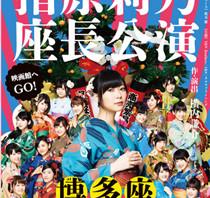 HKT48指原莉乃座長公演:博多座を映画館に中継決定!