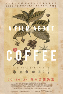 aFilm-about-COFFEEチラシ