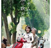 松坂慶子主演・大森一樹監督『ベトナムの風に吹かれて』公開日が決定。