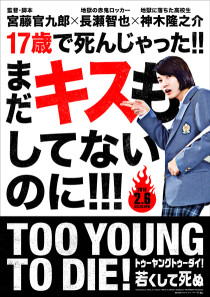 TOO-YOUNG-TO-DIE!若くして死ぬ