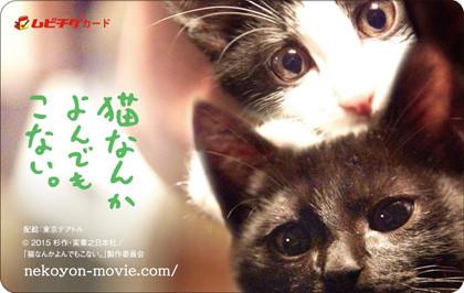 猫よん。■前売りムビチケカード