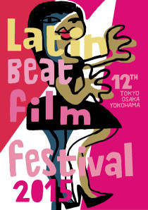 ラテンビートフィルム映画祭