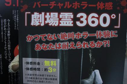 劇場霊360体験